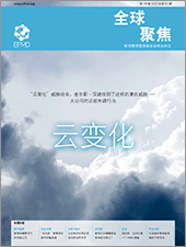 EFMD-Global_Focus_magasine-chinise-vol9_issue1