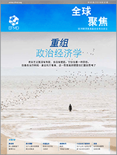 EFMD-Global_Focus_magasine-chinise-vol9_issue2