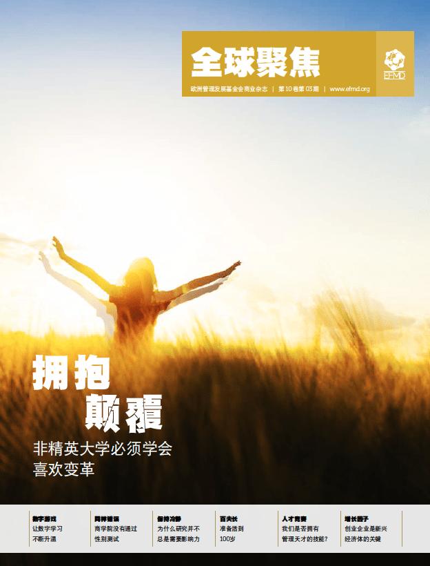 http://globalfocusmagazine.com/wp-content/uploads/2017/01/EFMD-Global-Focus_1003_Chinese_online.pdf