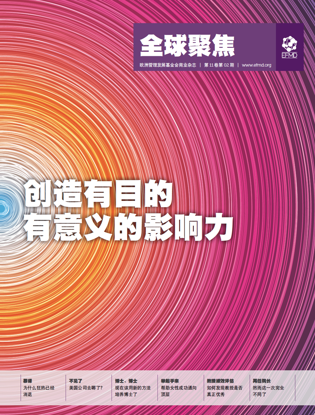 http://globalfocusmagazine.com/wp-content/uploads/2017/09/EFMD-Global-Focus_1102_Chinese_online.pdf