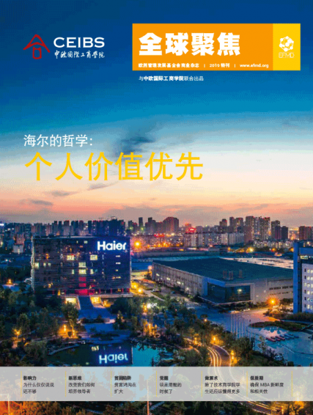 EFMD-Global-Focus_Chinese-2019_Cover
